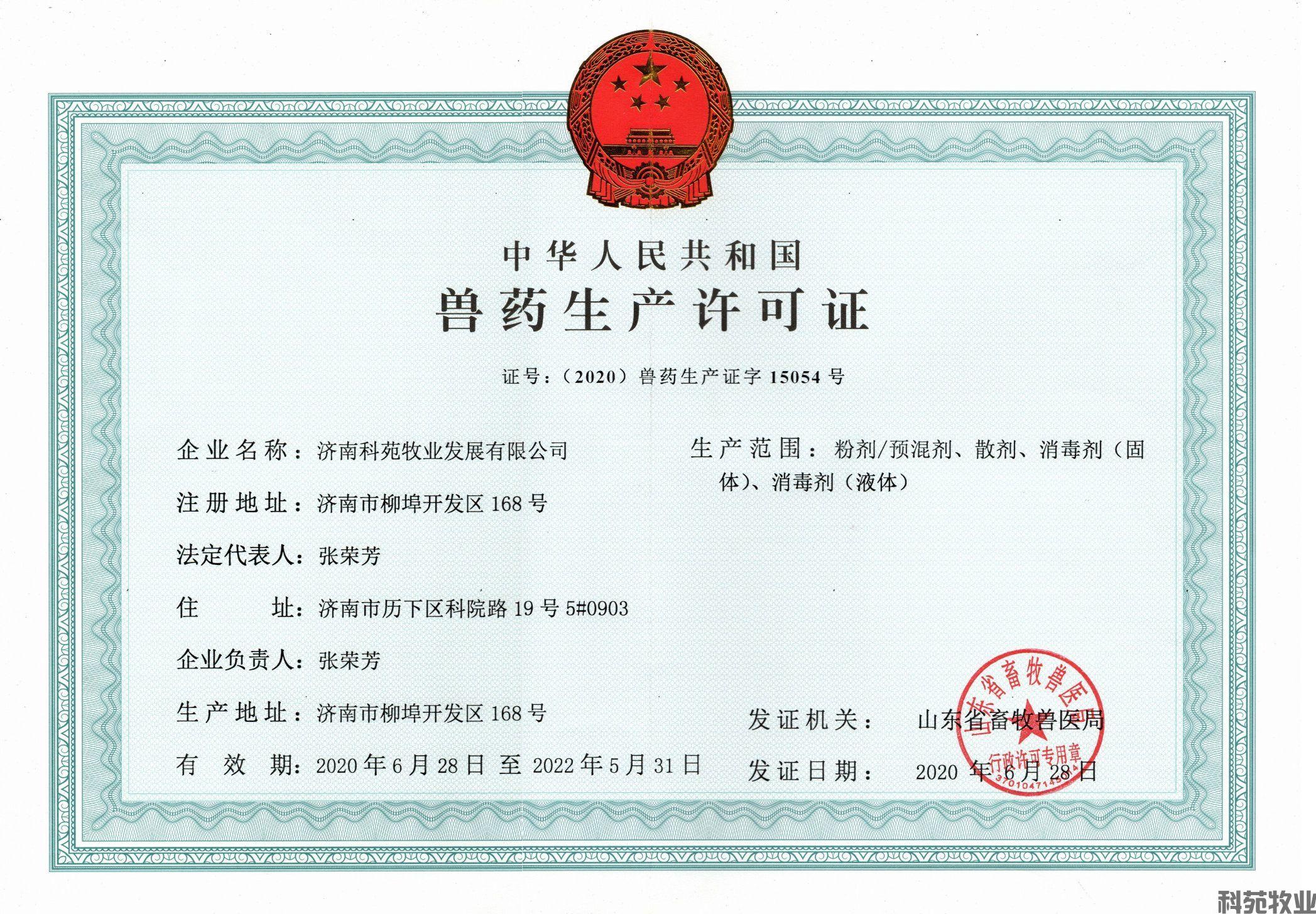 生产许可证号 2020(图1)