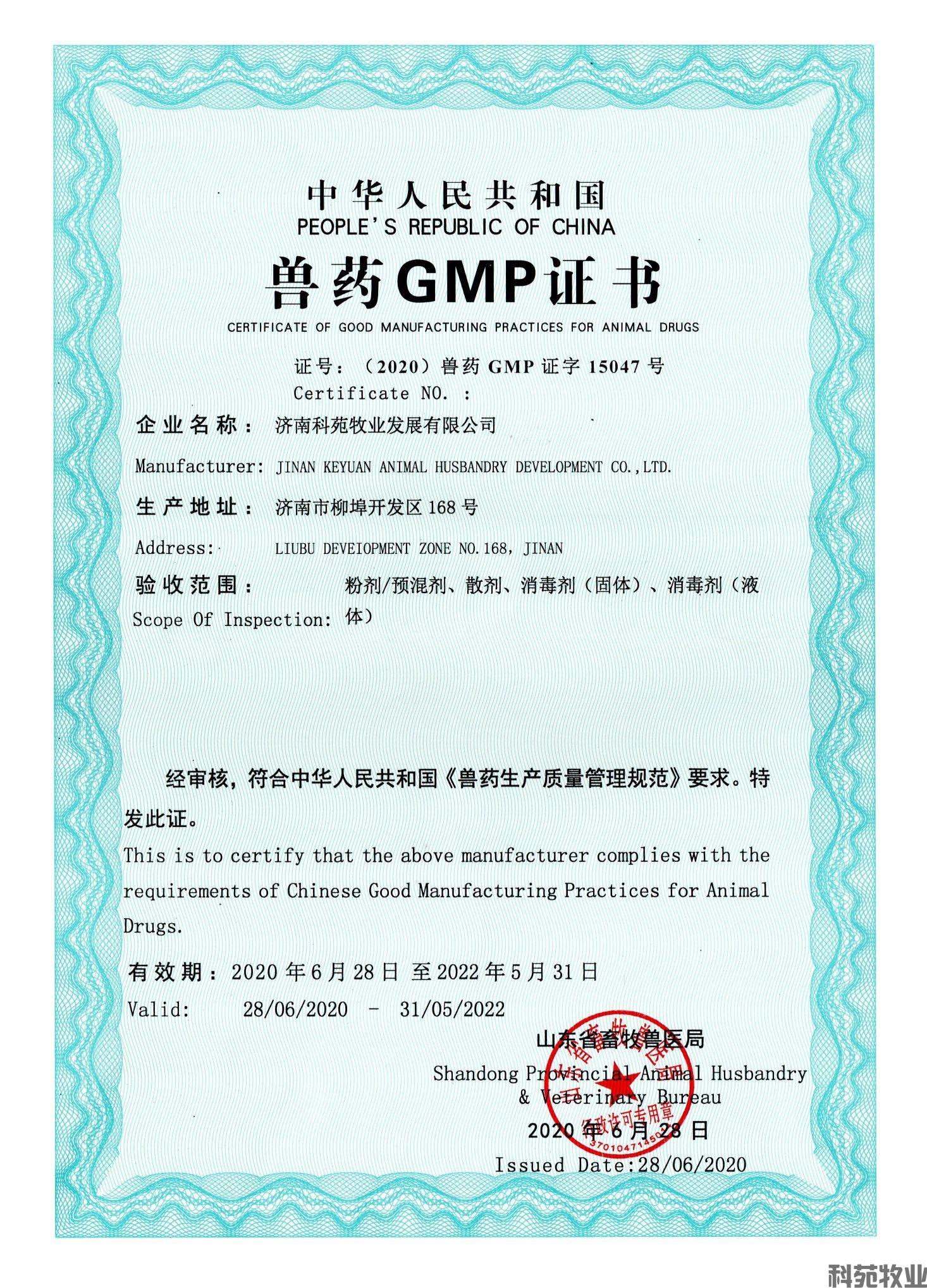 兽药GMP证书 2020(图1)